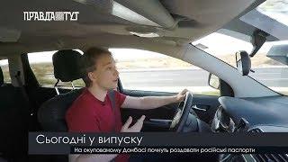 Випуск новин на ПравдаТут за 22.03.19 (20:30)
