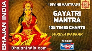 Gayatri Mantra Peaceful 108 Times Chants Om Bhur Bhuva Swaha Mantra By Suresh Wadka Bhakti Gana