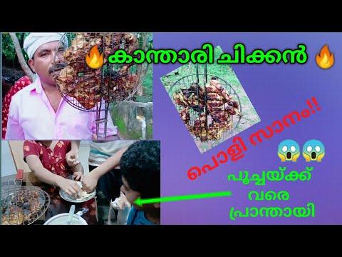 പൊളി സാനം  😱😱.. 🔥🔥കാന്താരി ചിക്കൻ 🔥🔥!Birds eye chilli chicken cooking recipe malayalam