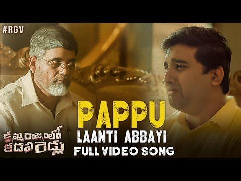 pappu-laanti-abbayi-full-video-song-from-kamma-rajyam-lo-kadapa-reddlu