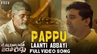 Pappu Laanti Abbayi Full Video Song | Kamma Rajyam Lo Kadapa Reddlu Movie Songs | RGV | Ravi Shankar