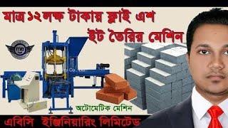 অটো মেটিক ইট | ব্রিক তৈরির মেশিন পাওয়া যাচ্ছে ৯ লক্ষ টাকায় | offer price for Bangladesh