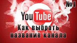 Канал на YouTube | Выбор темы канала