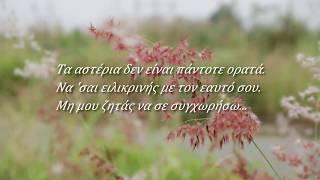 Sebi- Zala & Gašper (Slovenia- Eurovision 2019) Greek Lyrics