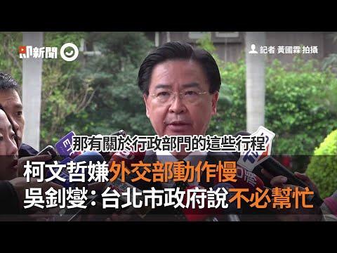 柯文哲嫌外交部動作慢 吳釗燮:台北市政府說不必幫忙