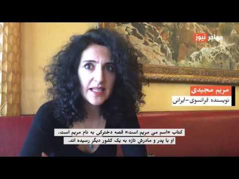 مریم مجیدی، نویسنده