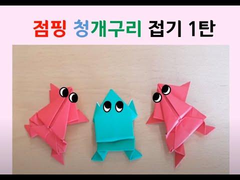 봄이랑 종이접기 교실_청개구리