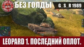 WoT Blitz - Leopard 1  Последняя надежда на игру без голды - World of Tanks Blitz (WoTB)