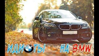 Идиоты на BMW