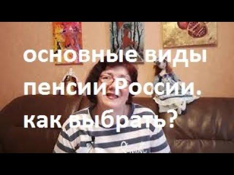 Основные виды пенсии в России.Право на одновременное  получение двух пенсий.