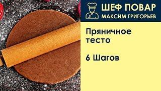 Пряничное тесто . Рецепт от шеф повара Максима Григорьева