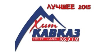 Сборник - Лучшие песни радио Кавказ хит