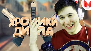 #22 CS:GO - Хроники дигла - РЕАКЦИЯ НА МАРМОКА ( Mr. Marmok )
