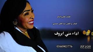 اغاني حصرية جديد الفنانة مني ابروف ــ خليك معاي واضح ــ كلمات والحان عبد القادر حمدي تحميل MP3