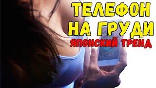 Телефон на груди - новый японский тренд