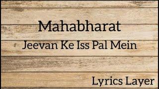 Mahabharat song - Jeevan Ke Iss Pal Mein (Lyrics) - YouTube