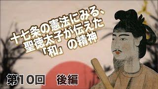 第10回 聖徳太子 前編 「中華思想」から日本を護った聖徳太子の外交力! 【CGS 偉人伝】