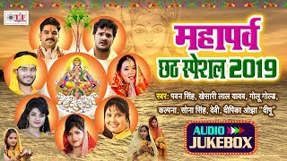 Bhojpuri Chhath Puja Song 2019 || AUDIO JUKEBOX || Traditional Chhath Geet - Download this Video in MP3, M4A, WEBM, MP4, 3GP