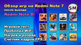 Обзор игр на Xiaomi Redmi Note 7. Брать или ждать Redmi Note 8?