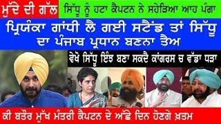 Navjot Sidhu ਕਰੂ ਧਮਾਕਾ, ਕਈ Cong MLA ਅੰਦਰਖਾਤੇ ਸਿੱਧੂ ਨਾਲ ? Punjabi News 21 July 2019 I Punjab