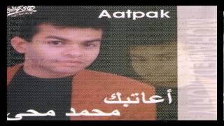 تحميل اغاني Mohamed Mohy - Behour El Hawa / محمد محي - بحور الهوى MP3