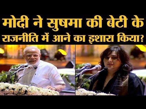 Sushma Swaraj's daughter Bansuri Swaraj Speech। इसके बाद Politics में आने की चर्चा। Narendra Modi