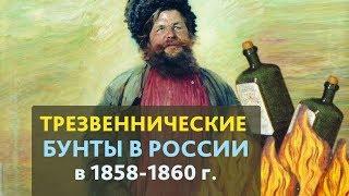 Как крестьяне отказывались пить или Трезвеннические бунты в России в 1858-1860 годах