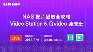 NAS 影片播放全攻略 -  Video Station & Qvideo 速成班