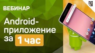 Android-приложение за час