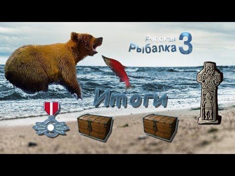 Русская Рыбалка 3.99 (Russian Fishing) Итоги сентября 2019