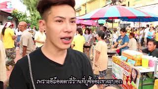 ตามใจตุ๊ด | EP.1 | ราชบุรี เมืองต้องห้าม!!