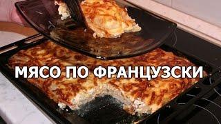Как готовить мясо по французски с картошкой. Рецепт от Ивана!