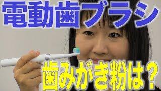 電動歯ブラシにオススメの歯磨き剤