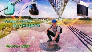 ЭкоТехноПарк SkyWay: ЭкоФест 2017 - ОБЗОР от посетителя