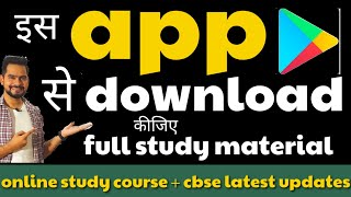 इस app से download कीजिए full study material || cbse 2020 latest updates || online study course