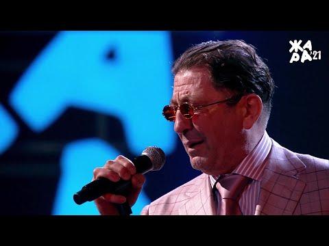 Григорий Лепс – Я люблю тебя до слёз (фестиваль ЖАРА 2021)