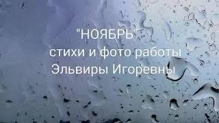 """""""Ноябрь"""" - стихи и фотоработы Эльвиры Игоревны"""