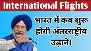 When Will Start The Regular International Flights in India.