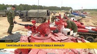 Финальная пристрелка сборной Беларуси в Алабино