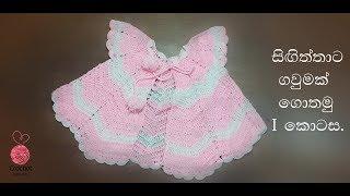 සිඟිත්තාට ගවුමක් ගොතමු - 1 කොටස  Crochet Baby Frock
