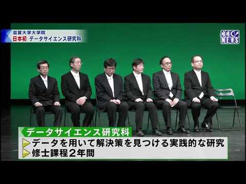 びわ湖放送ニュース4月4日 滋賀大学で入学式