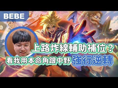 【BeBe】又玩EZ拉!竟然遇到有人說自己是Maple XD!?!?苦痛逆風場成功反敗為勝阿!