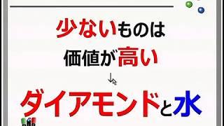 消費生活アドバイザー【経済】分野の講義の一部を無料体験!