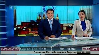 #Жаңылыктар / 30.05.18 / НТС / Кечки чыгарылыш - 21.30 / #Кыргызстан