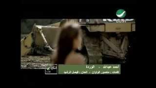تحميل اغاني Ahmad AbdallahAl Warda احمد عبد الله - الوردة MP3