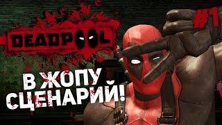 Прохождение Deadpool #1 - В жопу сценарий! (С вебкой)