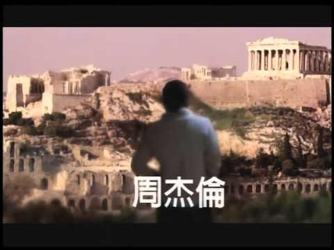 周杰倫Jay Chou【伊斯坦堡 Istanbul】-Official Music Video
