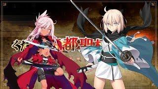 Chloe von Einzbern  - (Fate/Grand Order) - 【Fate/Grand Order】Gudaguda 3 - Chloe von Einzbern (Kuro) vs. Okita Souji