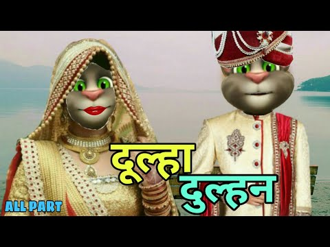 Download Dulha Dulhan Talking Tom Funny Video HD Mp4 3GP Video and MP3