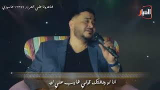 تحميل اغاني قاسم السلطان - انا لو وحشتك باداء رائع جدا MP3